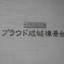 プラウド成城樟景台の看板