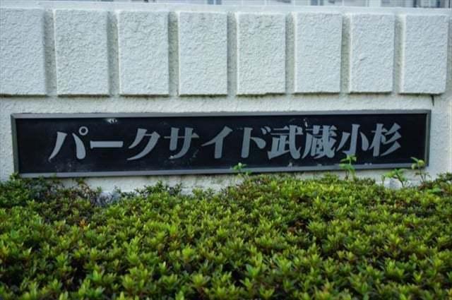 パークサイド武蔵小杉の看板