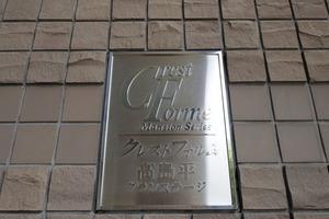 クレストフォルム高島平グランステージの看板