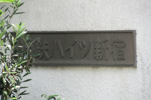近鉄ハイツ新宿の看板