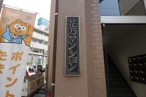 花乃マンションの看板