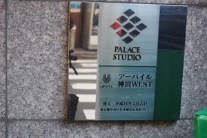 パレステュディオアーバイル神田ウエストの看板