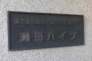 瀬田ハイツの看板