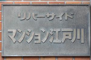 リバーサイドマンション江戸川の看板