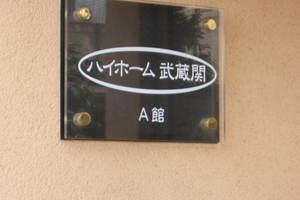 ハイホーム武蔵関(A館・B館)の看板