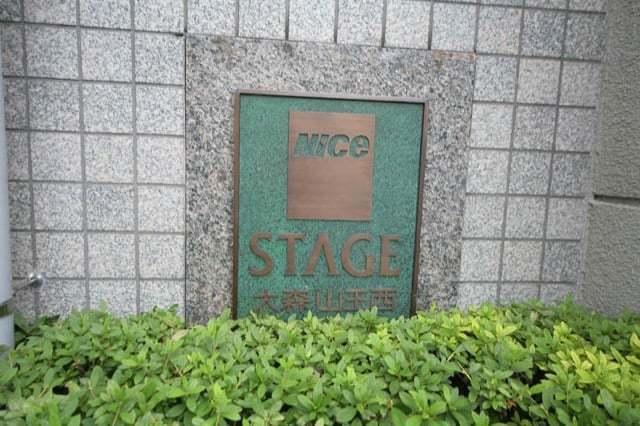 ナイスステージ大森山王西の看板