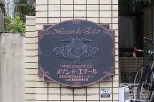 メゾン・ド・エテールの看板