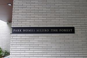 パークホームズ目白ザフォレストの看板