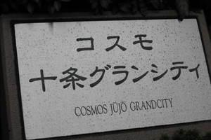 コスモ十条グランシティの看板