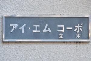 アイエムコーポ立木の看板