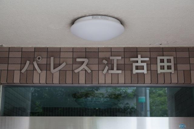 パレス江古田の看板