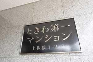 トキワ第1マンションの看板