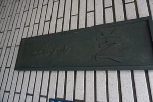 エスポワール芝の看板