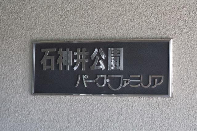 石神井公園パークファミリアの看板