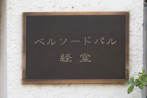 ベルソードパル経堂の看板