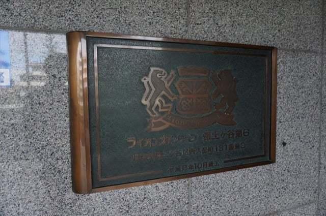 ライオンズマンション保土ケ谷第6の看板