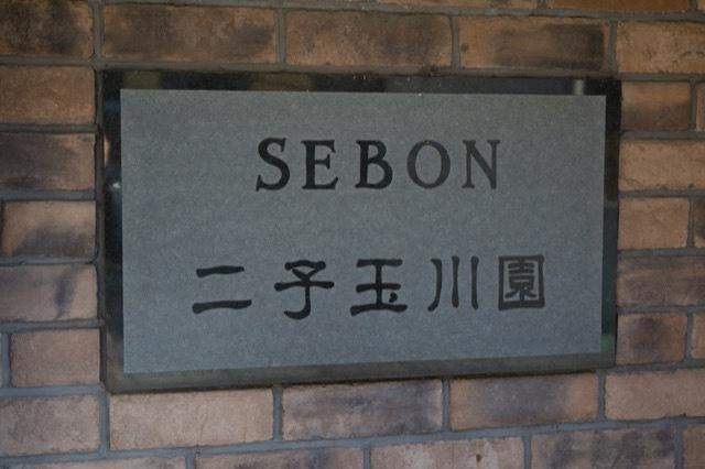 セボン二子玉川園の看板