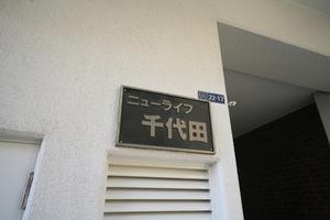 ニューライフ千代田の看板