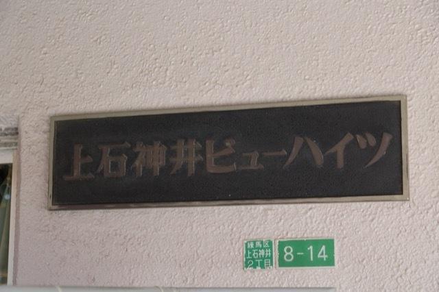 上石神井ビューハイツの看板