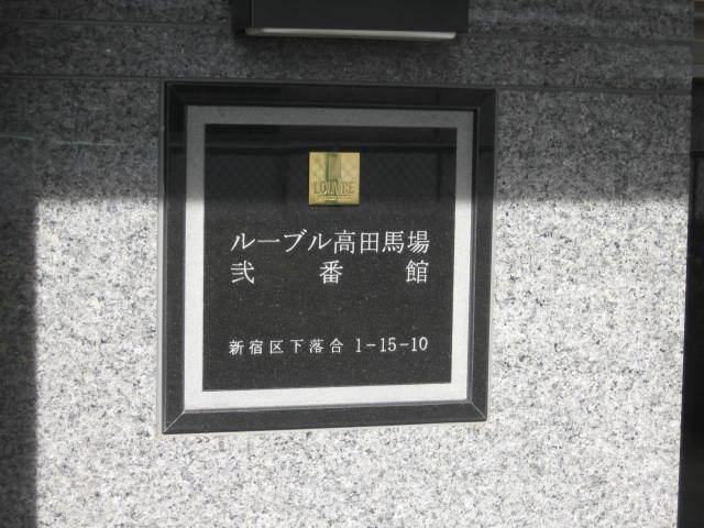 ルーブル高田馬場弐番館の看板