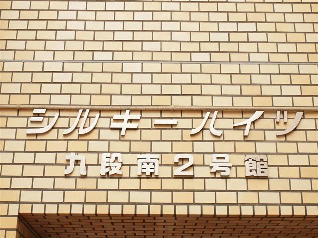 シルキーハイツ九段南2号館の看板