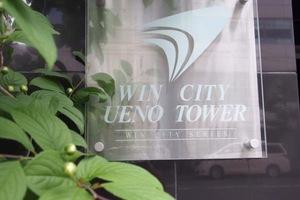 ウィンシティ上野タワーの看板
