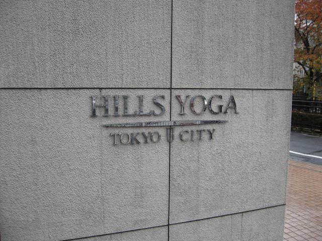 ヒルズ用賀TOKYOUCITYの看板