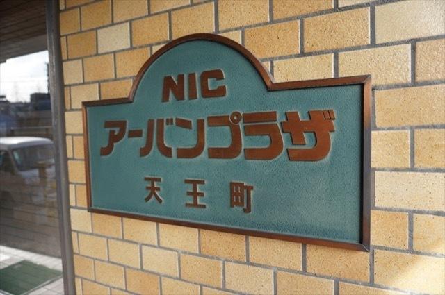 ニックアーバンプラザ天王町の看板