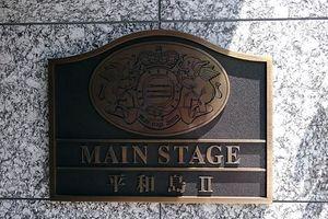 メインステージ平和島2の看板