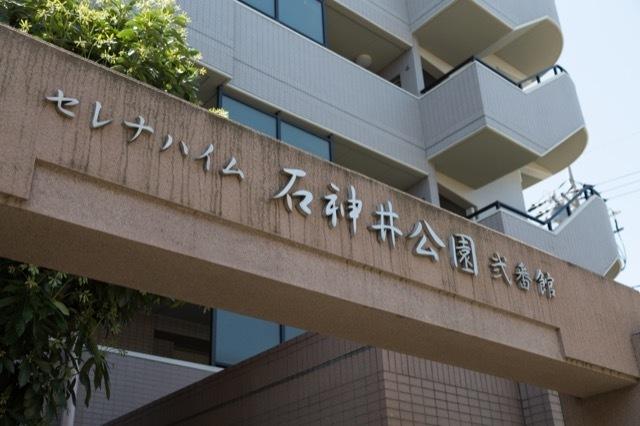 セレナハイム石神井公園弐番館の看板