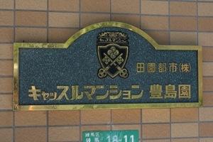 キャッスルマンション豊島園の看板