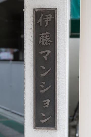 伊藤マンションの看板
