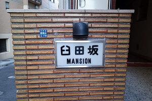 臼田坂マンションの看板