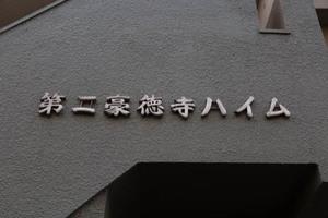 リッケン第2豪徳寺ハイムの看板