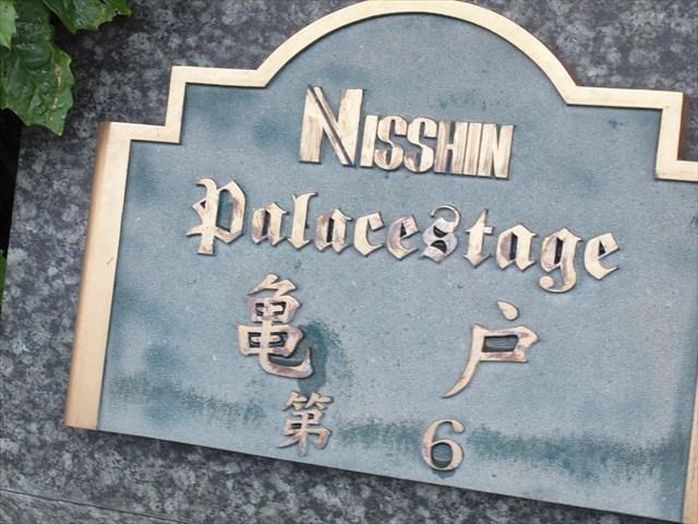 パレステージ亀戸第6の看板