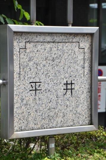 マートルコート平井の看板
