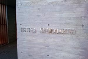 パティーナ下丸子の看板