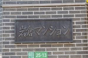 岩倉マンションの看板