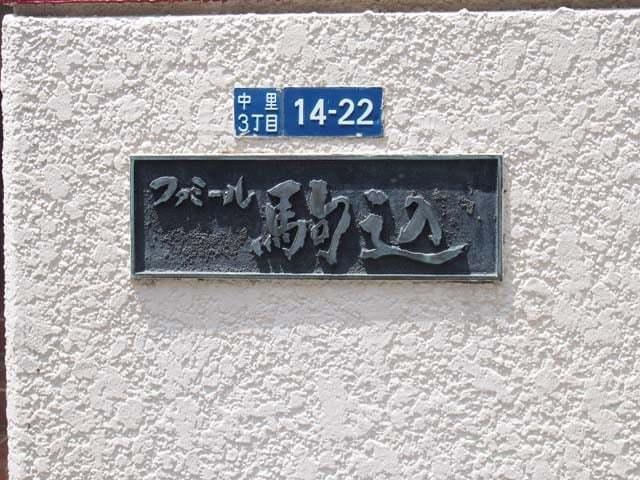 ファミール駒込の看板