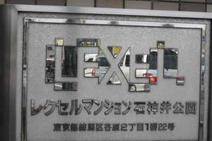 レクセルマンション石神井公園の看板