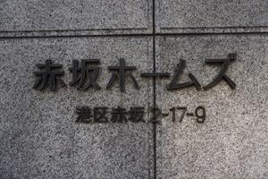 赤坂ホームズの看板