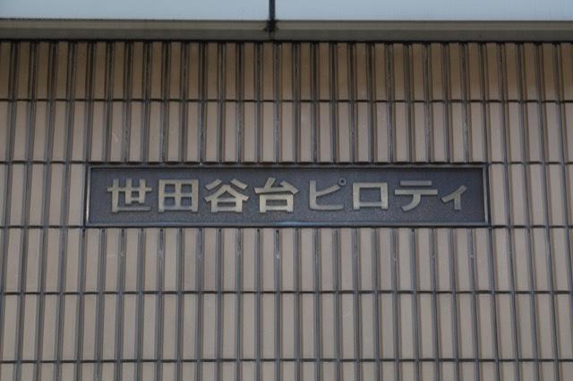 世田谷台ピロティの看板