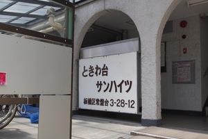 トキワ台サンハイツの看板