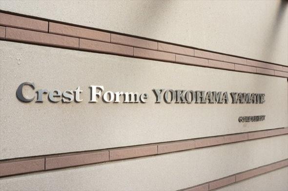 クレストフォルム横浜山手の看板