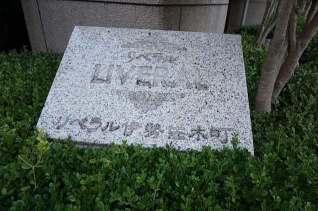 リベラル伊勢佐木町の看板