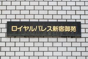 ロイヤルパレス新宿御苑の看板