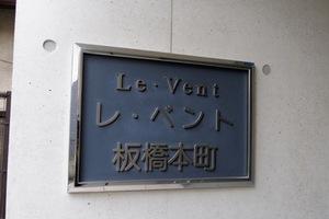 レベント板橋本町の看板