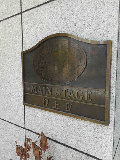 メインステージ押上4の看板