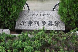 アクトピア北赤羽参番館の看板
