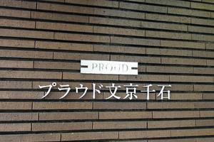プラウド文京千石の看板